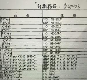 測量機器 一覧表