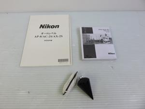 Nikon ニコン 24倍 オートレベル 取扱説明書