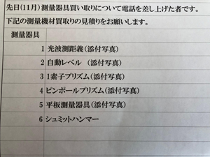郵送にて写真査定 明細