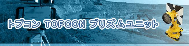 トプコン TOPCON プリズムユニット 買取