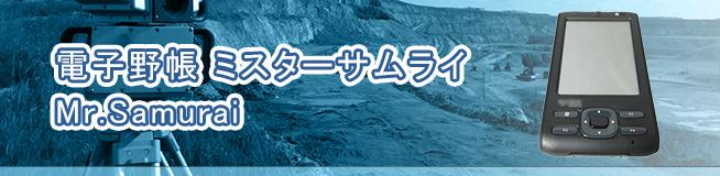 電子野帳 ミスターサムライ Mr.Samurai 買取