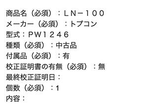 TOPCON トプコン LN-100の査定依頼の実績