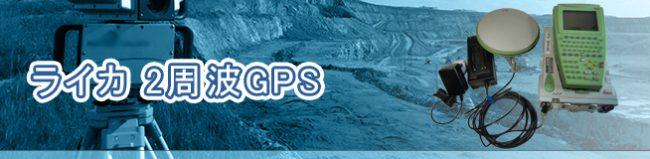 ライカ 2周波GPS 買取